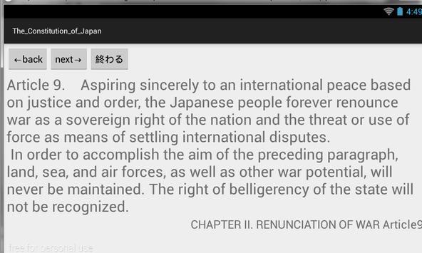 The Constitution of Japan apk screenshot