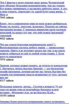 Новости дня бесплатно poster