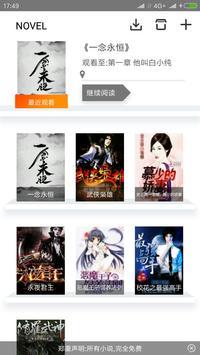 红本小说-免费小说app-免费书城-免费小说阅读器-免费小说软件 screenshot 1