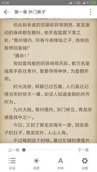 红本小说-免费小说app-免费书城-免费小说阅读器-免费小说软件 screenshot 3