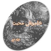 Khamosh Mohabat Novel by Hina Waheed icon