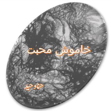 Khamosh Mohabat Novel by Hina Waheed poster