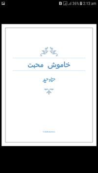 Khamosh Mohabat Novel by Hina Waheed screenshot 1