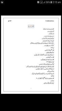 Khamosh Mohabat Novel by Hina Waheed screenshot 3