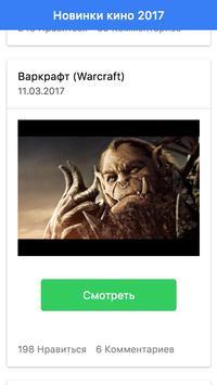 Новинки кино - 2017 poster