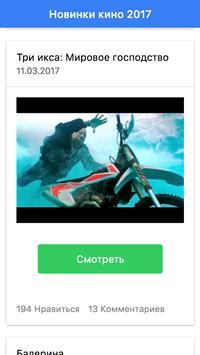 Новинки кино - 2017 apk screenshot