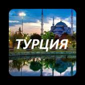 Путешествуем по Турции icon
