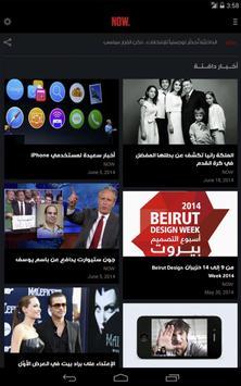 NOW news screenshot 13