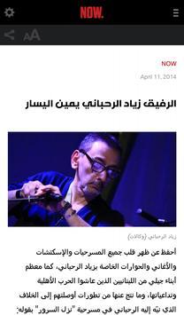NOW news screenshot 4