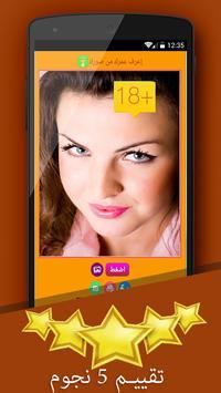 إعرف عمرك من صورتك PRANK apk screenshot