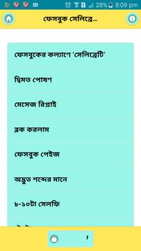 ফেসবুক সেলিব্রেটি হওয়ার উপায় poster