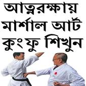 আত্নরক্ষায় মার্শাল আর্ট শিখুন icon