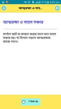 আত্নরক্ষায় মার্শাল আর্ট শিখুন screenshot 4