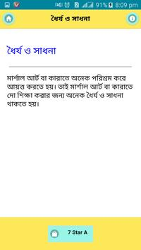 আত্নরক্ষায় মার্শাল আর্ট শিখুন screenshot 5