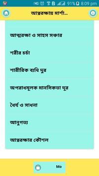 আত্নরক্ষায় মার্শাল আর্ট শিখুন poster