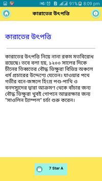 আত্নরক্ষায় মার্শাল আর্ট শিখুন screenshot 1