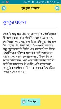 আত্নরক্ষায় মার্শাল আর্ট শিখুন screenshot 2