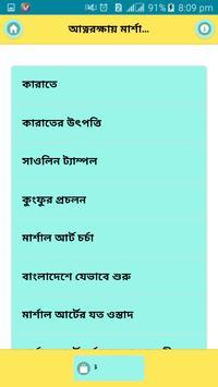আত্নরক্ষায় মার্শাল আর্ট শিখুন screenshot 3
