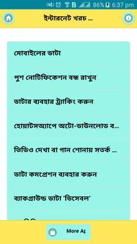 ইন্টারনেট খরচ কমানোর সহজ উপায় poster