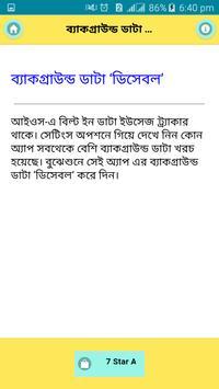 ইন্টারনেট খরচ কমানোর সহজ উপায় apk screenshot
