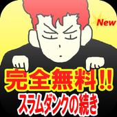 スラムダンクの続き(まとめサイト)新着782話 icon