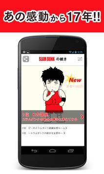 スラムダンクの続き(まとめサイト)新着782話 poster