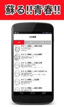 スラムダンクの続き(まとめサイト)新着782話 apk screenshot