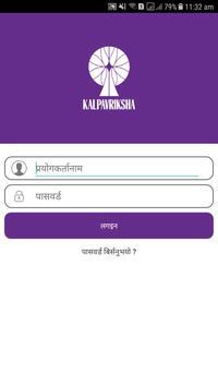 Kalpavriksha - IMS (Nepal) poster