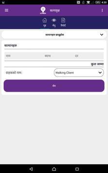 Kalpavriksha - IMS (Nepal) screenshot 15