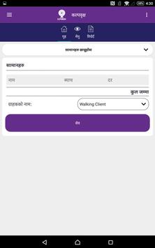 Kalpavriksha - IMS (Nepal) screenshot 10