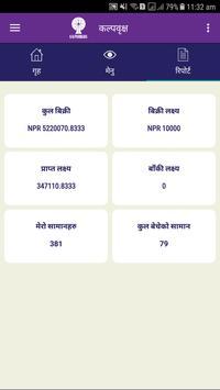 Kalpavriksha - IMS (Nepal) screenshot 2