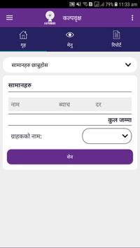 Kalpavriksha - IMS (Nepal) screenshot 3