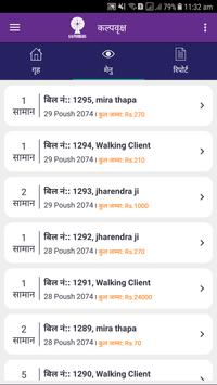 Kalpavriksha - IMS (Nepal) screenshot 4