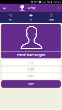Kalpavriksha - IMS (Nepal) screenshot 7