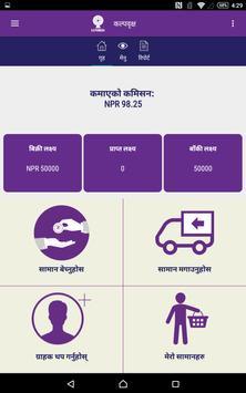 Kalpavriksha - IMS (Nepal) screenshot 9