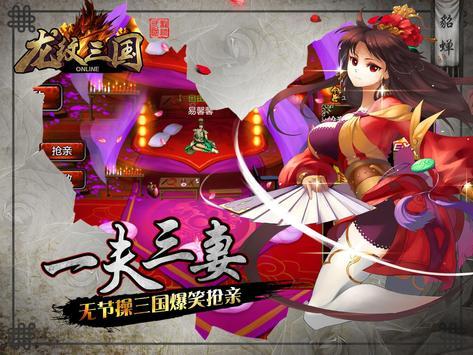 龙纹三国国战抢亲版-要江山也要撩妹 screenshot 12