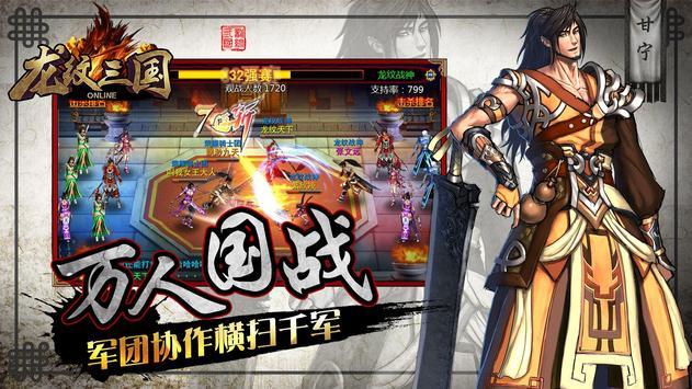 龙纹三国国战抢亲版-要江山也要撩妹 screenshot 1