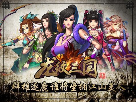 龙纹三国国战抢亲版-要江山也要撩妹 screenshot 5