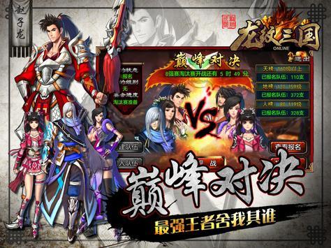 龙纹三国国战抢亲版-要江山也要撩妹 screenshot 9