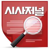 시사저널 in 안드로이드 icon