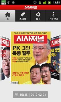 시사저널 in 안드로이드 apk screenshot