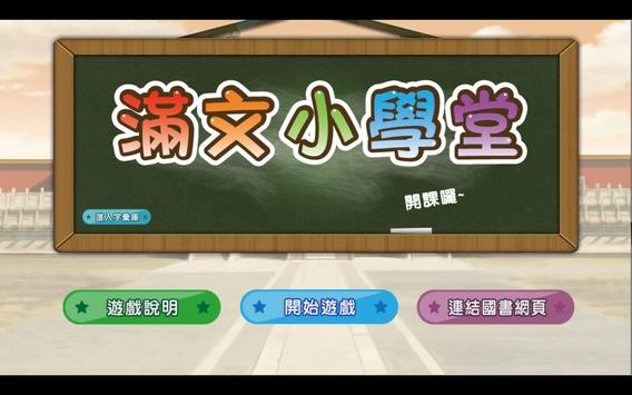 滿文小學堂 apk screenshot