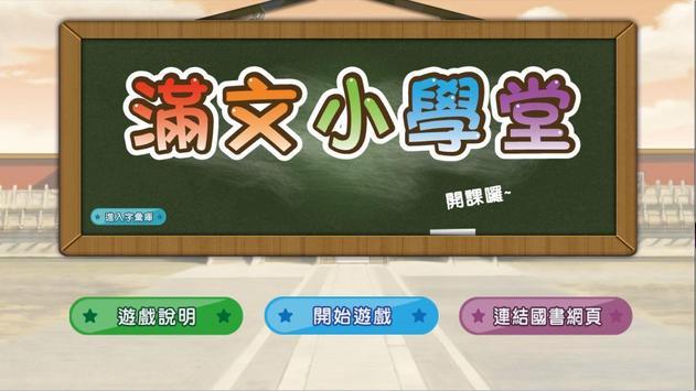滿文小學堂 poster