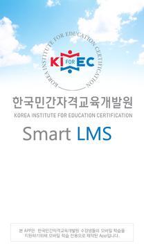 한국민간자격교육개발원 poster