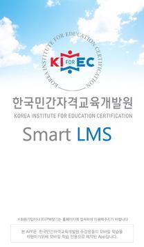 한국민간자격교육개발원 apk screenshot