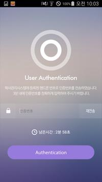 엔피대학교 모바일 학생증C apk screenshot