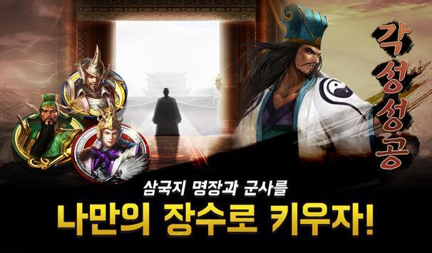 삼국슈터즈 apk screenshot
