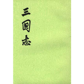 三国志 icon