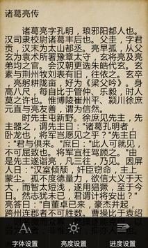 三国志 apk screenshot