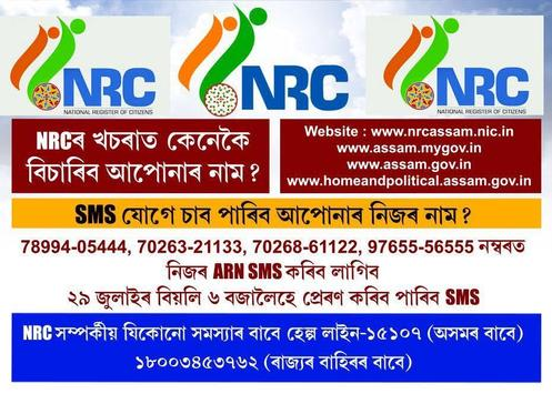 Complete Draft NRC Assam : Search Your Status poster
